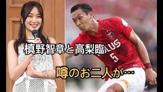サッカー日本代表DF槙野智章(30)=浦和=と女優の高梨臨(29)...