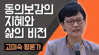 [TV특강] 동의보감의 지혜와 삶의 비전 고미숙 고전평론가