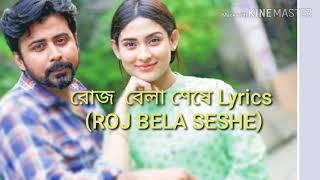 Roj Bela Seshe Lyrics  Rini Natok Song  Afran Nishu  Mehazabein  Bangla Natok Song