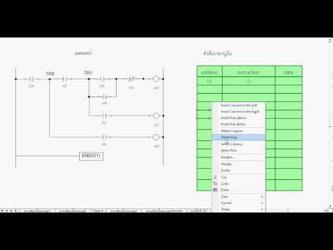 การเขียนโปรแกรม PLC ตอน การใช้คำสั่ง TR