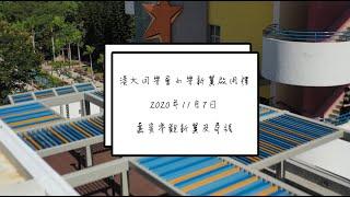 Publication Date: 2021-04-09 | Video Title: 港大同學會小學新翼啟用禮 嘉賓參觀新翼及寄語