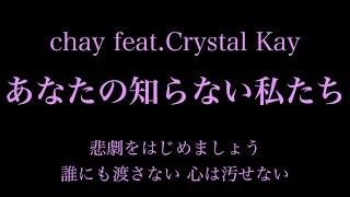 【フル  歌詞】ドラマ『あなたには渡さない』(主題歌)あなたの知らない私たち/chay feat.Crystal Kay     arr by AYK