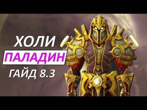 ХОЛИ ПАЛАДИН ГАЙД ПАТЧ 8.3