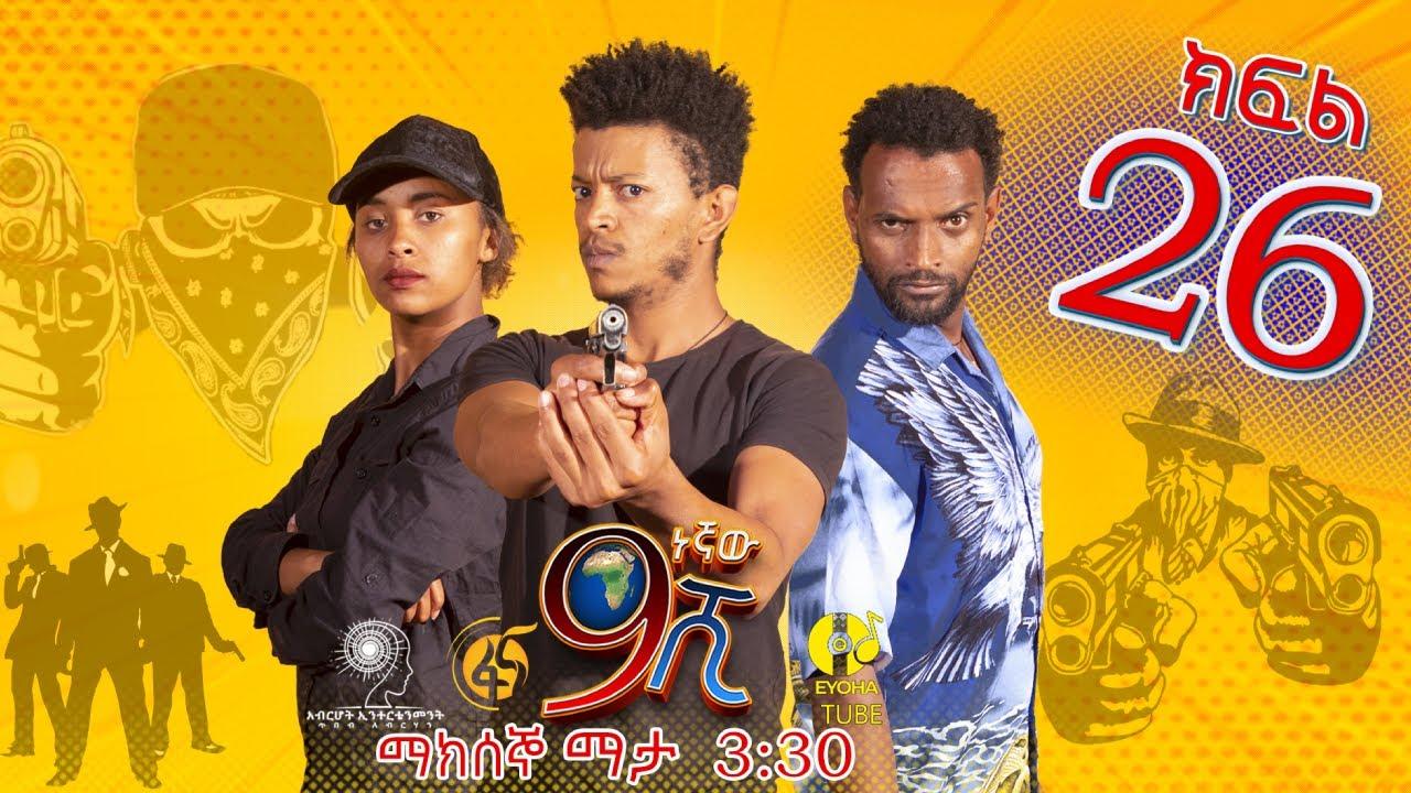 Ethiopia: ዘጠነኛው ሺህ ክፍል 26 - Zetenegnaw Shi sitcom drama Part 26