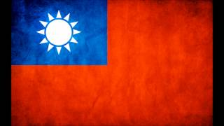 國旗歌 | Republic of China National Banner Song