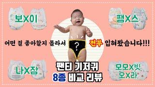 [이로운육아템] 우리 아기 팬티 기저귀, 어떤 걸로 바…