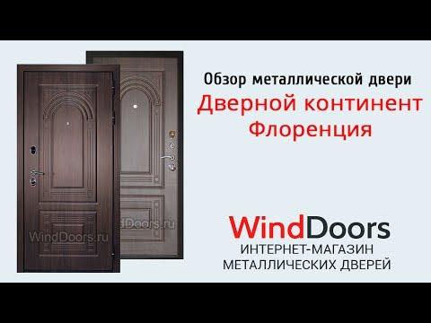 Обзор металлической двери Дверной Континент Флоренция