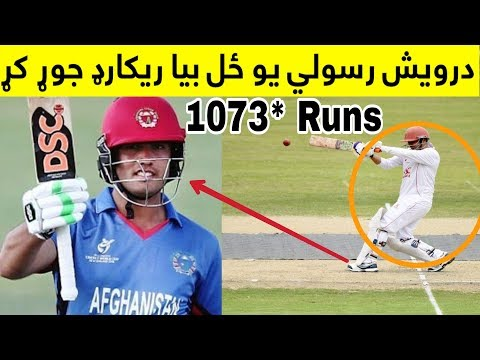 Afghan Cricketer Darwish Rasooli Made Record In First Class Cricket In Ahmad Shah Abdali Tournament