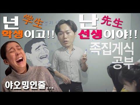 [한일부부日韓夫婦] 일본아내에게 한글가르쳐주기 韓国語の勉強