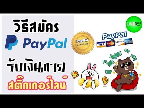 วิธีสมัครPaypal รับเงินขายสติ๊กเกอร์ไลน์แบบง่ายๆ