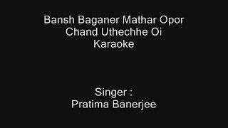 Bansh Baganer Mathar Opor Chand Uthechhe Oi - Karaoke - Pratima Banerjee