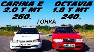 ГОНКА БЮДЖЕТНЫХ СПОРТКАРОВ !!! OCTAVIA A4 Tour 1.8T. vs TOYOTA CARINA E 2.0T.