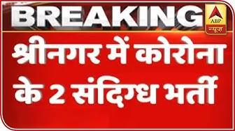 Coronavirus: 2 People In Srinagar Quarantined | ABP News