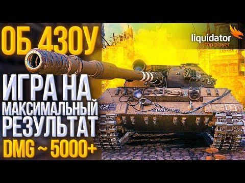 ОБЪЕКТ 430У | ВРЫВАЮСЬ В ТОП-1 РЕЙТИНГ ЗА ФЕВРАЛЬ | DMG ~ 5000+