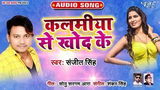 Sanjit Singh का नया सबसे हिट गाना 2019 | Kalamiya Se Khod Ke | Bhojpuri Geet