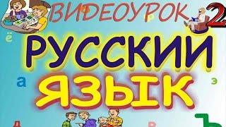 Русский язык. Видеоурок 2