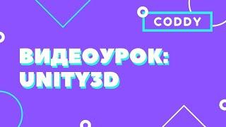 Уроки по Юнити. Как сделать игру Драчки в 2D на Unity