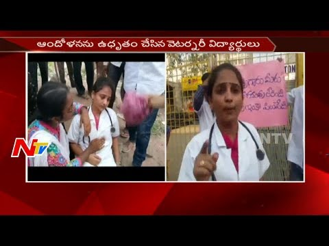 Veterinary Students Protest in Hyderabad    Students Arrested    NTV