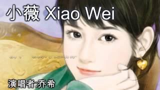 小薇 Xiao Wei [by 乔希]