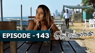 Hithuwakkaraya | Episode 143 | 18th April 2018 Thumbnail