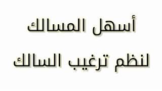 أسهل المسالك لنظم ترغيب السالك في الفقه على مذهب الإمام مالك