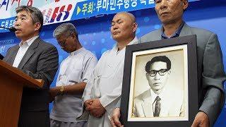 부마민주항쟁 첫 사망자 고 유치준 씨