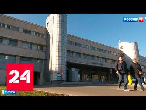В столице COVID-19 заразились еще 28 человек - Россия 24