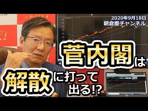 2020年9月18日 菅内閣は解散に打って出る!? この後西野の動画もアップします【朝倉慶の株式投資・株式相場解説】