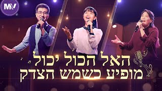 2020 Messianic praise Song | 'האל הכול יכול מופיע כשמש הצדק' (Korean Song)