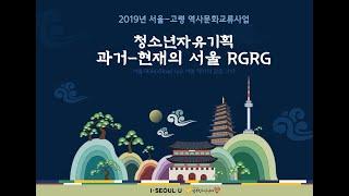 서울-고령 청소년역사문화교류사업 '서울 RGRG' 역사…