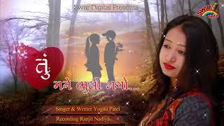 તું મને ભૂલી ગયો TU MNE BHOOLI GAYO || Love Song || YOGITA PATEL|| SWAR DIGITAL