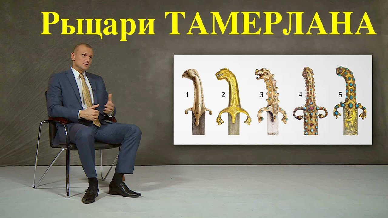 Рыцари ТАМЕРЛАНА или оружие военного гения       Knights of TAMERLANE or armory of a military genius