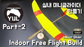 미니글라이더 만들기(커버링), Indoor flight…