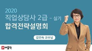 [배울학] 직업상담사2급 2020 실기 합격전략설명회