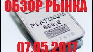 ДРАГМЕТАЛЛЫ - ПЛАТИНА. ОБЗОР ЦЕНЫ - 07.05.2017.