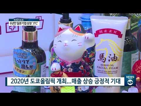 [아경TV] 일본 면세점 JTC, 6일 코스닥 상장...글로벌 사업 확장
