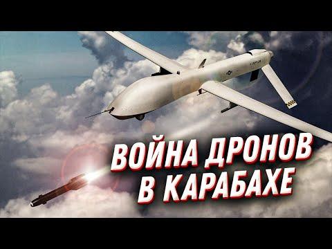 Война дронами: БПЛА — оружие будущего в Нагорном Карабахе 2020