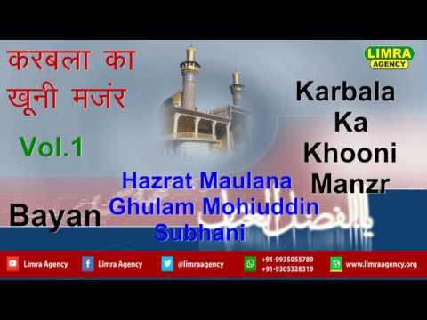 Hazrat Maulana Ghulam Mohiuddin Subhani  Karbala Ka Khooni Manzar Part 1 HD India