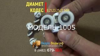 Ролики для душевой кабины 1005(, 2018-03-23T06:42:53.000Z)