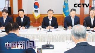 [中国新闻] 韩日贸易摩擦 韩国会代表团抵达 磋商贸易问题 | CCTV中文国际