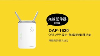 d link 設定安裝幫手 dap 1620 qrs app設定 無線訊號延伸功能