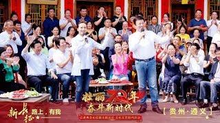 [壮丽70年 奋斗新时代]歌曲《幸福中国一起走》 演唱:吕继宏 陈燕妮  CCTV综艺