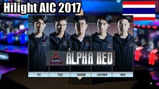 Hilight AIC 2017 - ไฮไลท์ Alpha Red VS Day 5 แบบตัดช็อตสำคัญ ๆ มาให้ดูกัน