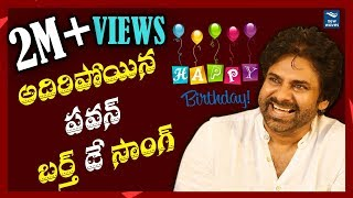 Pawan Kalyan Special Song By Power Star Fans | #HBDLeaderPawanKalyan | New Waves