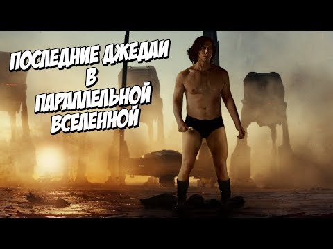 Звездные войны: Последние джедаи в параллельной вселенной (Переозвучка) - Лучшие видео поздравления в ютубе (в высоком качестве)!