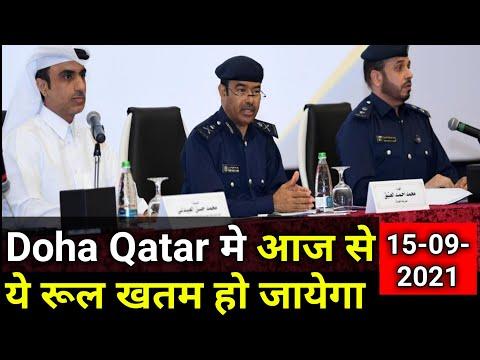 Doha Qatar | कतर में आज से ये रूल खत्म हो जाएगा | Qatar Latest News Today 15-9-2021 | Gulf Xpert
