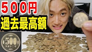 【10万円→◯◯円】大量の500円玉からレア硬貨探したら予想もしない展開に....