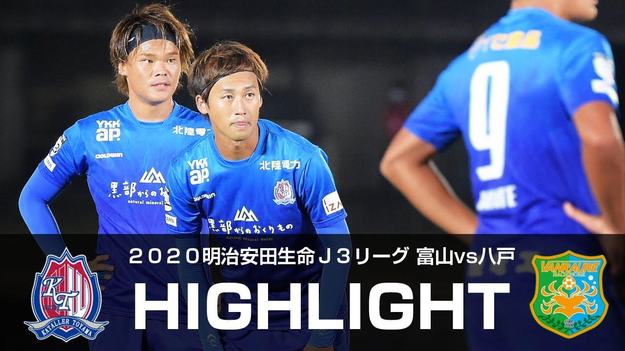 2020ハイライト】カターレ富山 vs ヴァンラーレ八戸 - YouTube