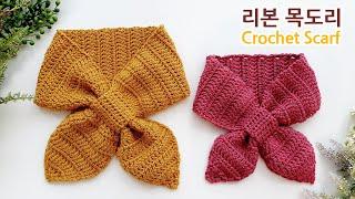 코바늘 네키 리본 목도리 뜨기 crochet ribbo…
