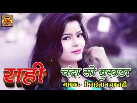 Chanda So Mukhda || New Bundeli Folk Song 2016 || Mithai Lal Chakraborty #Sonacassette